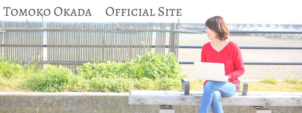 岡田知子OfficialSite